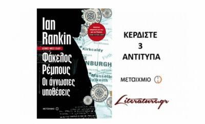rankin_rembus_metaixmio_contest