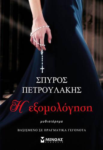 spyros-petroylakis