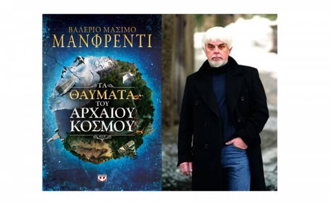 thaymata_psichogios_cover