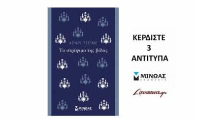 xen_tzeims_vida_minoas_contest_cover