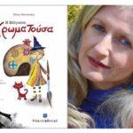 Το Literature.gr προτείνει: «Η μάγισσα Χρωματούσα», της Ελένης Μπετεινάκη
