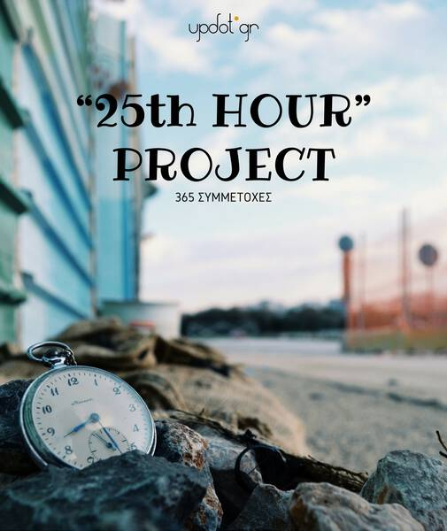25th hour project cover
