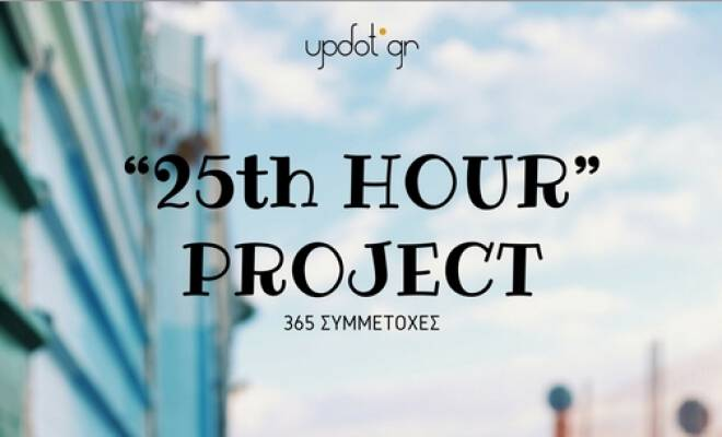 25th hour project cover1
