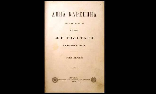 anna_karenina_tolstoi