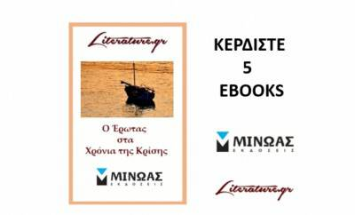 ebook_liter_minoas_contest