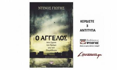 giotis_aggelos_psichogios_-contest