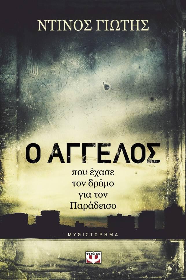 giotis_ntinos_aggelos_psichogios