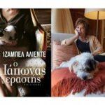Το Literature.gr προτείνει: «Ο ΙΑΠΩΝΑΣ ΕΡΑΣΤΗΣ»,  της  ΙΖΑΜΠΕΛ ΑΛΙΕΝΤΕ