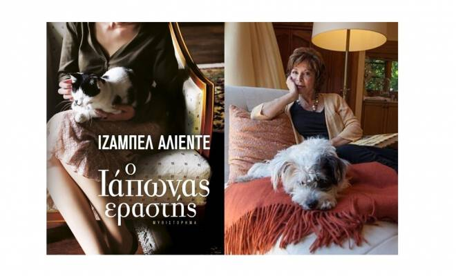 iaponas_erastis_aliente_psichogios_cover