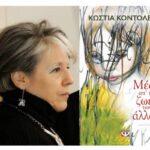 Το Literature.gr προτείνει: 'ΜΕΣΑ ΑΠ' ΤΙΣ ΖΩΕΣ ΤΩΝ ΑΛΛΩΝ' της Κώστιας Κοντολέων