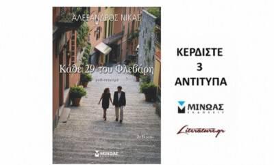 nikas_29_minoas_contest