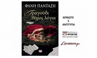 pantazi_tagoudisixoslogia_psichogios_contest