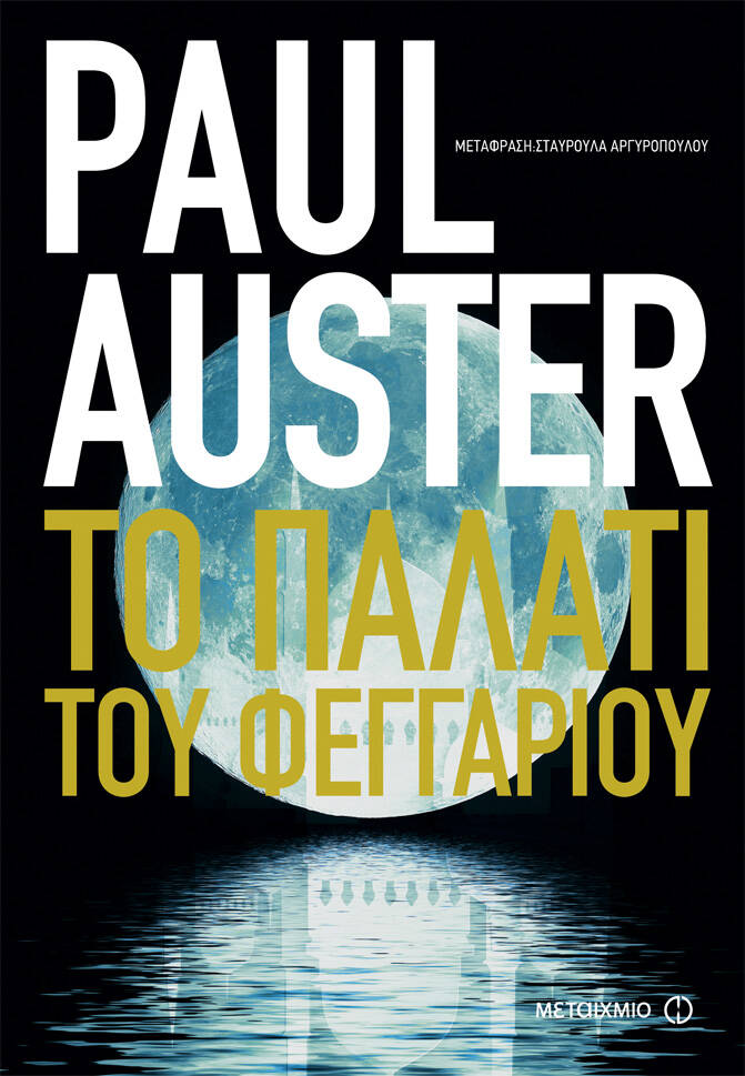 paul_auster_palace_metaixmio
