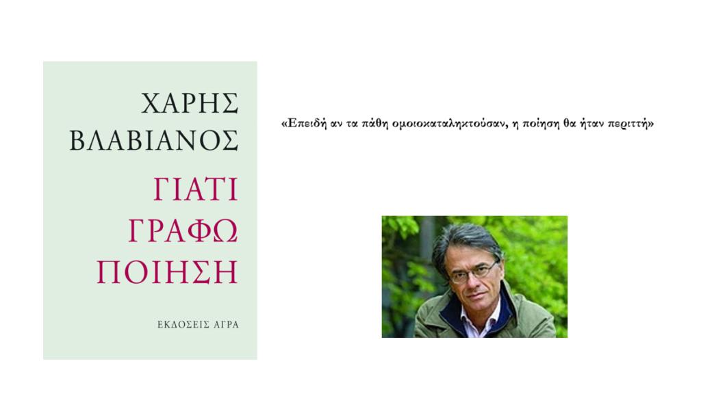 xaris_vlavianos2