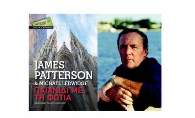 James_Patterson_ Metaixmio_paixnidi_fotia