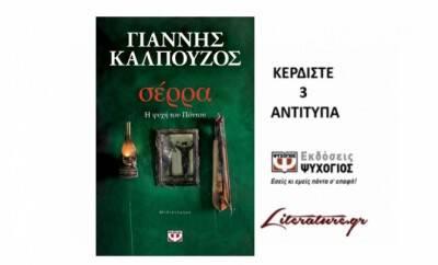 kalpouzos_sera_psichogios_contest