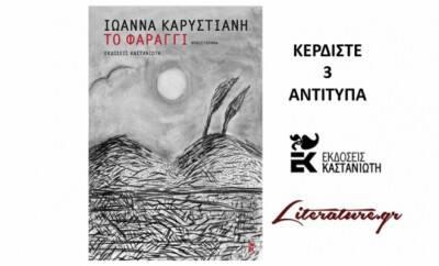 karistiani_faraggi_contest_kastanioti