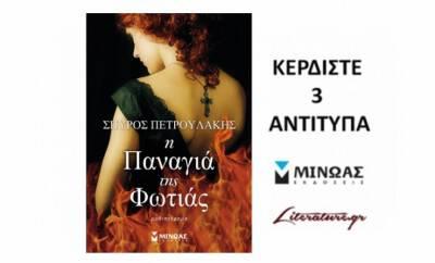 petroylakis_panagia_contest_minoas