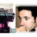 Literature.gr is proud of….  «Αίτημα Φιλίας» του Θανάση Χειμωνά. Υποψήφιο για το βραβείο  Public !