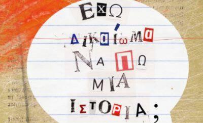 exo_stoforos_cover