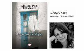 kaira_stefanakis_baila_review