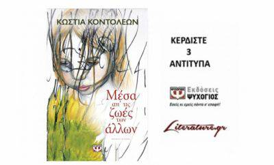 kontoleon_mesa_zoes_psichogios_contest