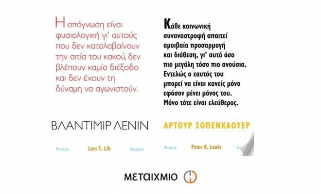 mikres_biografies_metaixmio