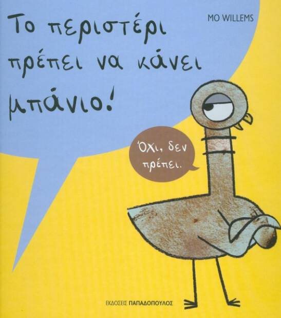 peristeri_mpanio_ mo_willems_papadopoulos