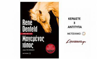Rene Denfeld_metaixmio_contest (1)