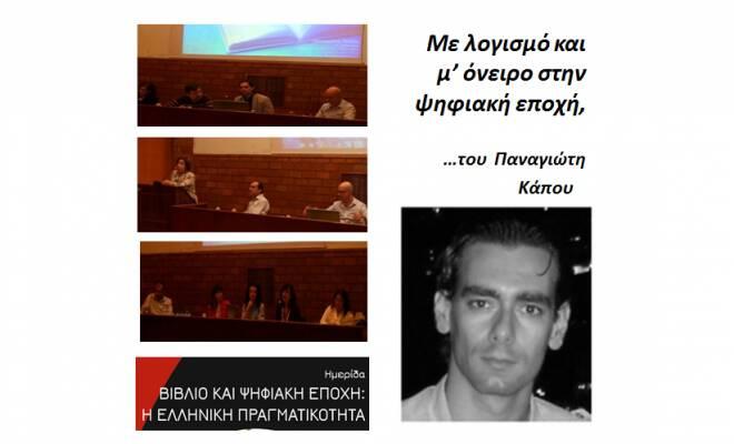 kapos_digital_cover