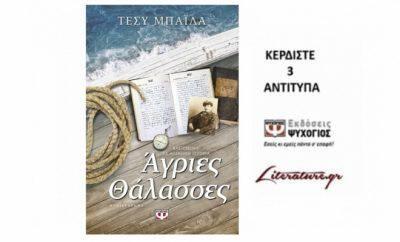 mpaila_agries_thalasses_psichogios_contest