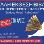 Επισκεφθείτε την Μεγάλη Έκθεση Βιβλίου- Δήμος Περιστερίου- Σύλλογος Εκδοτών Βιβλίου Αθηνών ( ΣΕΒΑ)