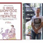 To Literature.gr προτείνει: «Ο Θεός Διόνυσος και οι Πειρατές» του Κώστα Στοφόρου