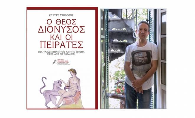 theoi_stoforos_cover