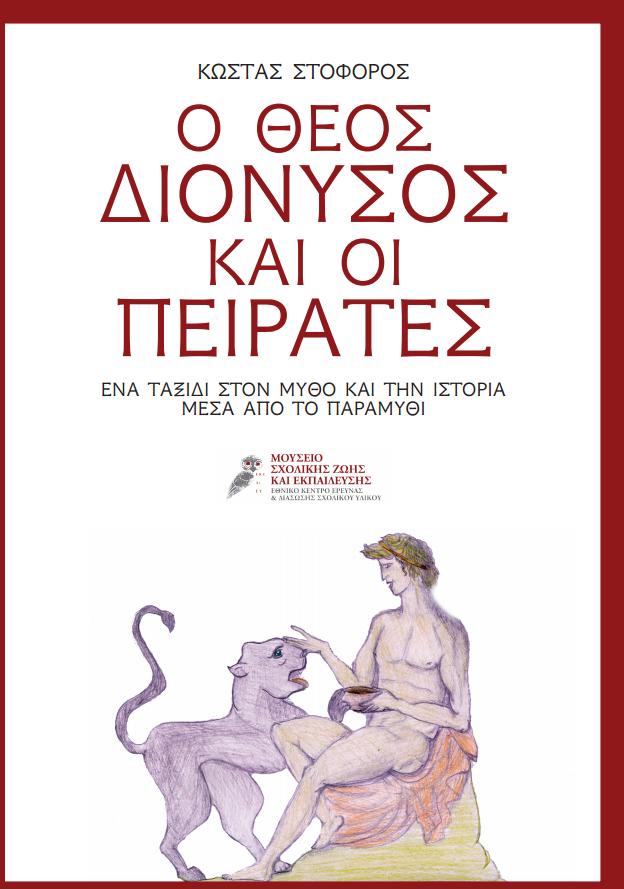 theos_dionisos_stoforos_cover