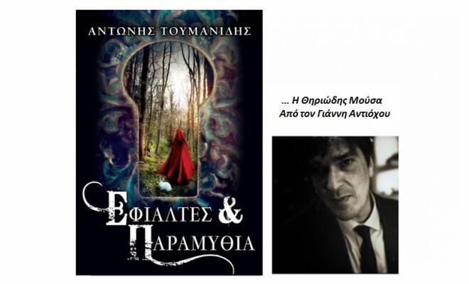 toymanidis_antioxou_cover