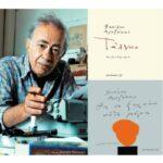 Οι εκδόσεις Μεταίχμιο καλωσορίζουν τον μεγάλο συγγραφέα Βασίλη Αλεξάκη