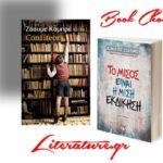 To Literature.gr προτείνει 2 βιβλία για το φετινό καλοκαίρι (2016)