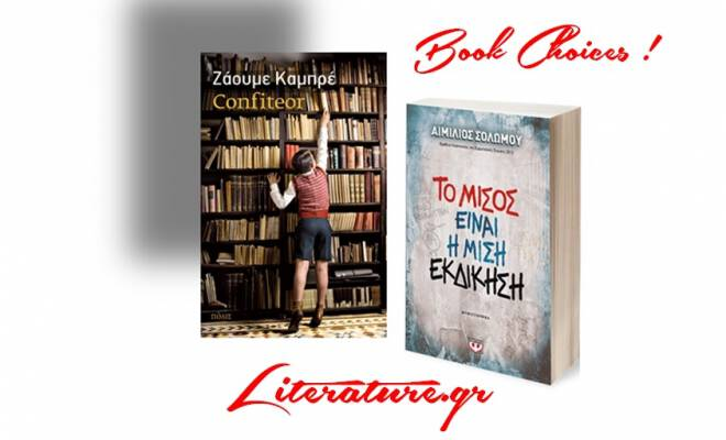 bookchoices