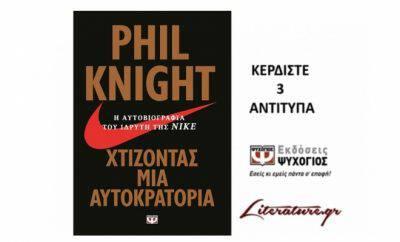 kfight_xtizayto_psichogios_contest