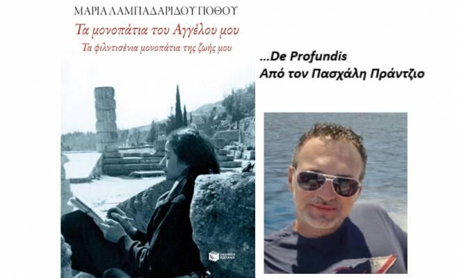 prantzios_review_Pothou_Patakis