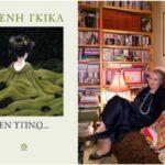 Προδημοσίευση: «Εν ύπνω…» ποιήματα της Ελένης Γκίκα από τις εκδόσεις «ΑΩ»
