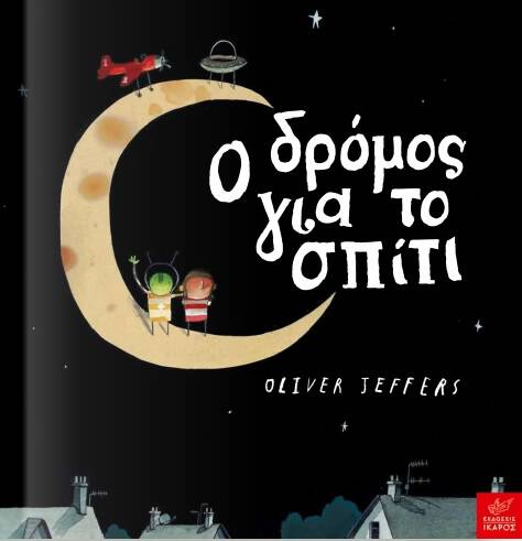 ikaros_book
