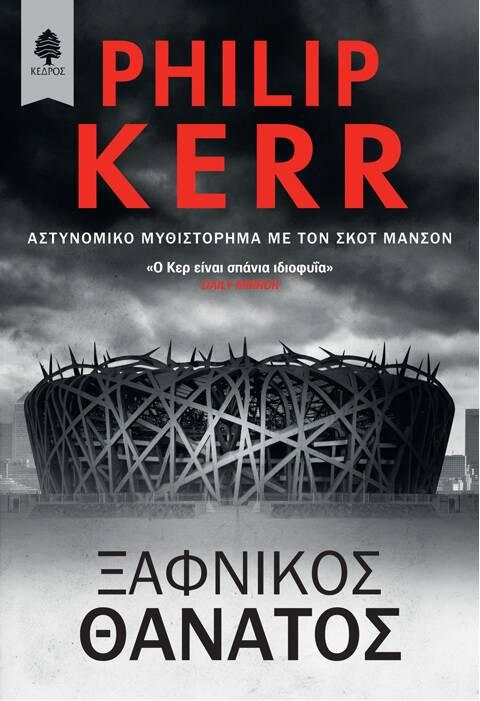 kerr_death_kedros