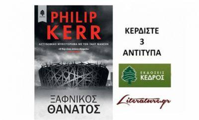 kerr_death_kedros_contest