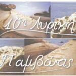 10η Λυρική Παμβώτις, Mε μεσογειακή αύρα και γλυπτό του Θόδωρου Παπαγιάννη
