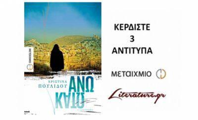 pavlidou_cover_ contest_metaixmio