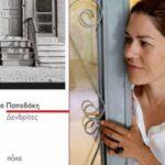 Το Βραβείο Νέου Λογοτέχνη από το Περιοδικό Κλεψύδρα στην Κάλλια Παπαδάκη για το βιβλίο της «Δενδρίτες» (εκδ. Πόλις, 2015).