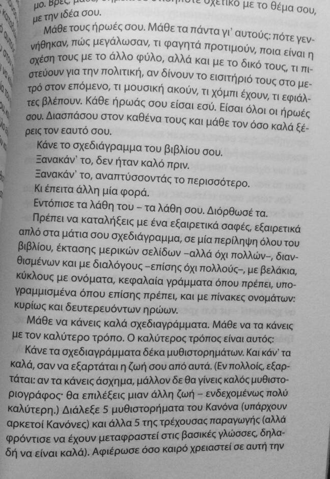 athanasiadis_psi_odigos2