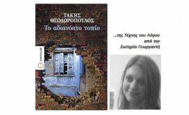georganti_review_adianoito_topio_metaixmio